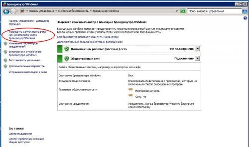 Пункт: Разрешить запуск программы или компонента через брандмауэр Windows
