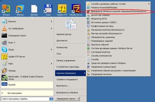Запуск брандмауэра Windows2008 R2