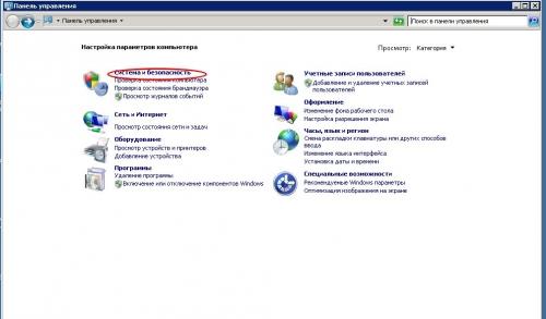 Меню - Система и безопасность в Панели управления ОС Windows 2008 r2