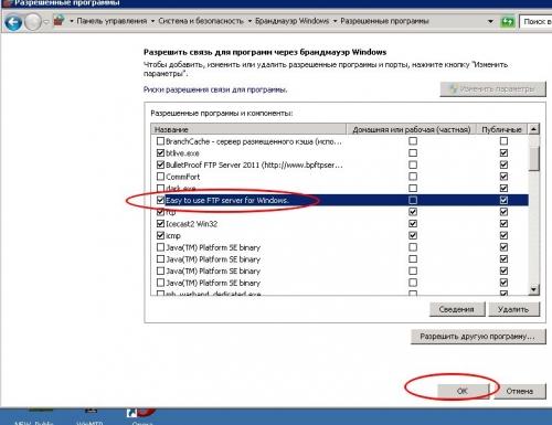 Добавление приложения в исключения брандмауэра Windows 2008 r2