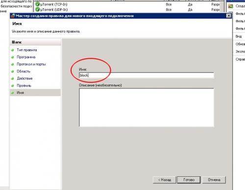 Имя созданного правила в брандмауэре Windows 2008 R2