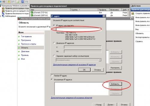 Указание блокируемого ip или диапазона ip адресов.