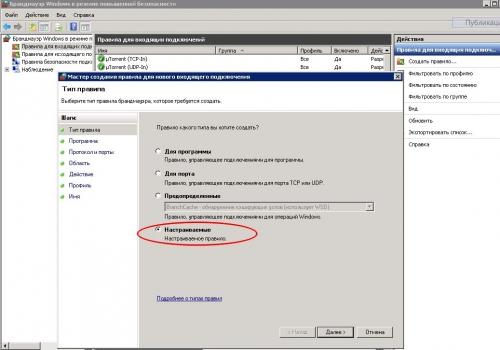Установка типа правила в брандмауэре Windows 2008 R2