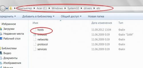Где находится файл hosts в Windows