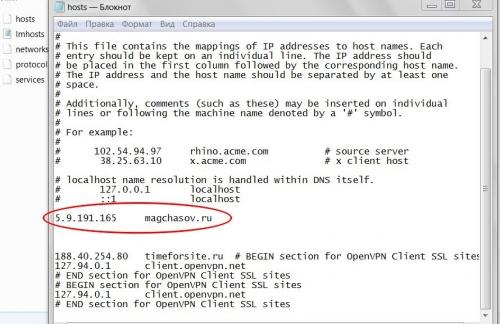 Редактирование файла hosts в ОС Windows