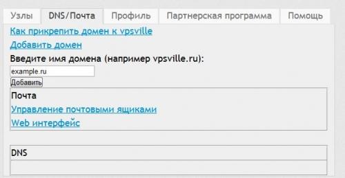 Добавление домена на публичные DNS сервера компании vpsville.ru