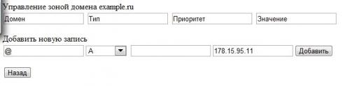 Создание А записи для домена