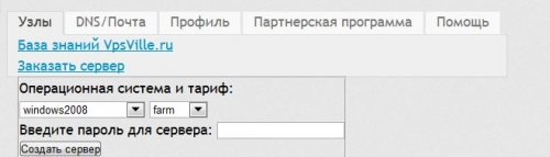 Создание VPS сервера