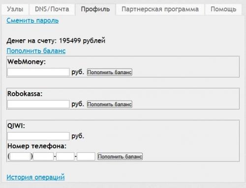 Оплата VPS сервера