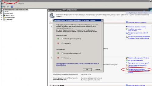 Конфигурация усиленной безопасности Internet Explorer