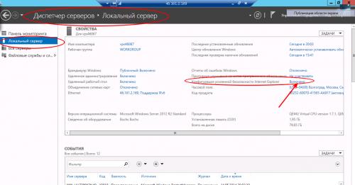 Конфигурация усиленной безопасности Internet Explorer - Windows Server 2012