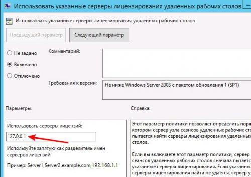 Адрес сервера лицензирования удаленных рабочих столов