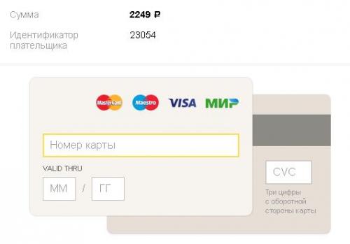 Оплата услуг банковской картой