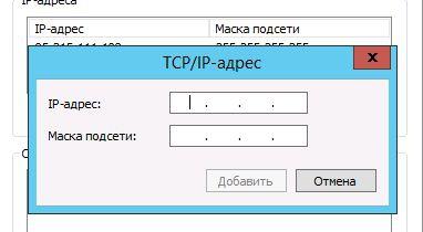 Добавляем новый ip адрес и маску сети