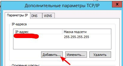 второй ip адрес на windows сервере