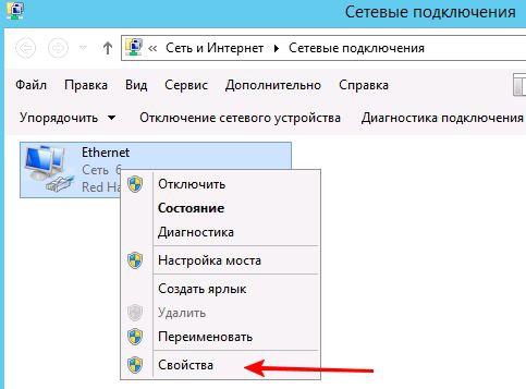 свойства сетевого адаптера windows сервера