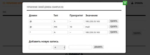 Добавление DNS записи для домена