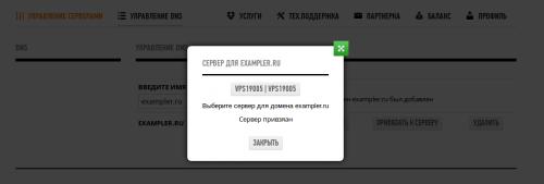 Создание DNS записей для домена