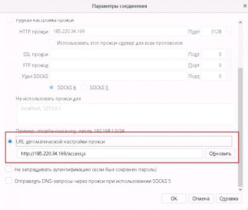 Выборочное открытие доменов через прокси