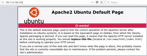 Установка Apache + PHP + MySQL на VPS