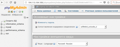 Веб интерфейс phpmyadmin на VPS