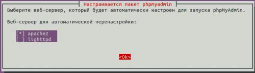 Установка phpmyadmin на VPS