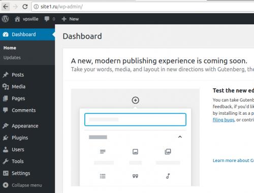 Установленный WordPress на VPS