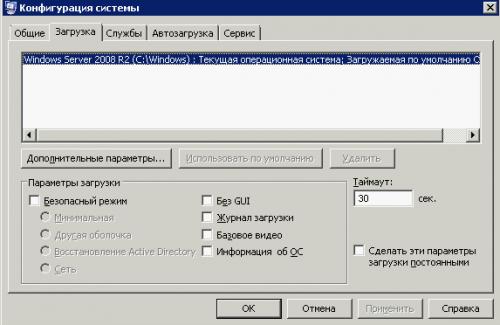 Включение безопасного режима на Windows сервере