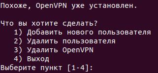 Создание и удаление пользователей OpenVPN