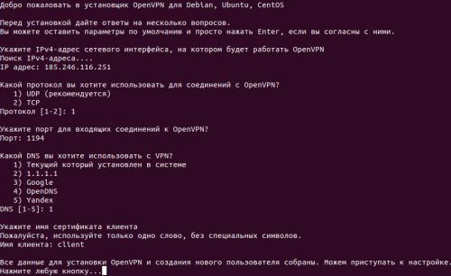 Настройка OpenVPN сервера