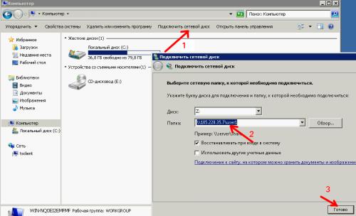 Настройка Samba сервера