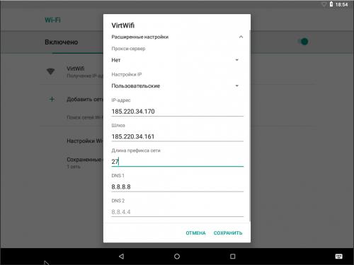 Настройка сети на VPS с Android