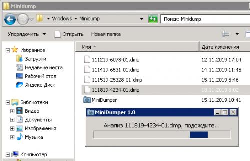 Анализ файла Minidump