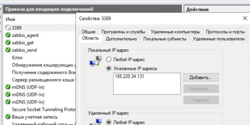 Блокирование RDP порта 3389 с помощью Брандмауэра Windows