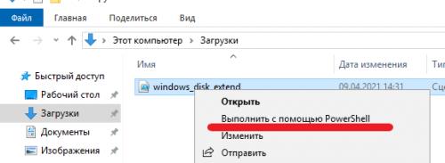 Автоматическое расширение тома С: для Windows систем. Запуск сценария PowerShell
