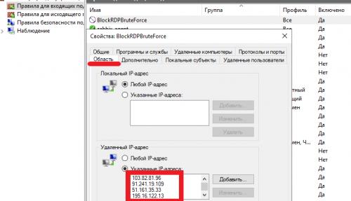 Сценарий PowerShell анализирующий журнал Безопасность и добавляющий ip в ранее созданное правило