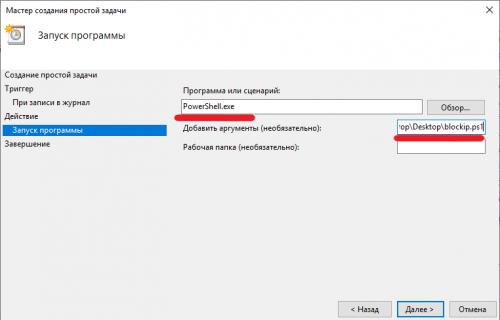 Запуск сценария PowerShell в планипровщике заданий