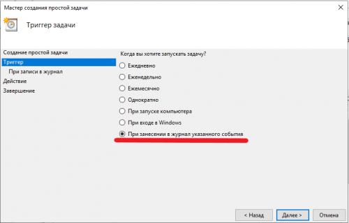 Планировщик заданий Windows. Тригер по событию из журнала Windows.