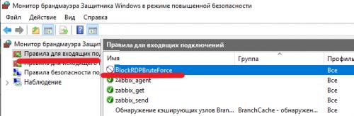 Создание правила блокирующего доступ к порту 3389 добавляемым ip адресам.
