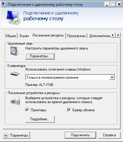 подключение диска RDP